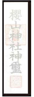 櫻山神社神札