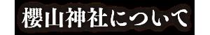櫻山神社について